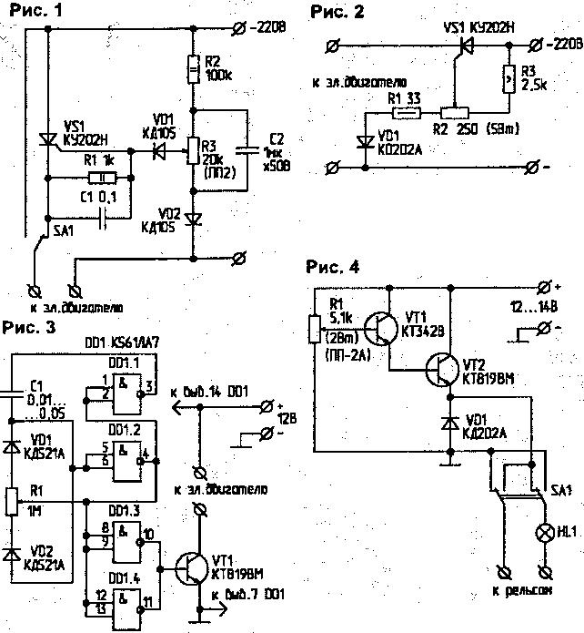 Схемы регулировки оборотов двигателя